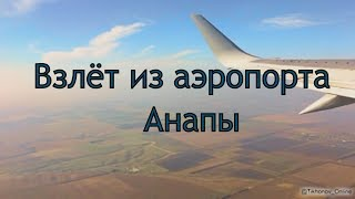 Взлёт из аэропорта Анапы | Takeoff from Anapa airport