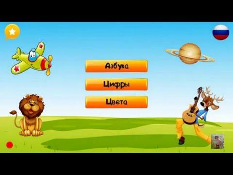 Развивающие мультики:Говорящая азбука. Учим русский алфавит для детей. Для самых маленьких 3-6 лет.