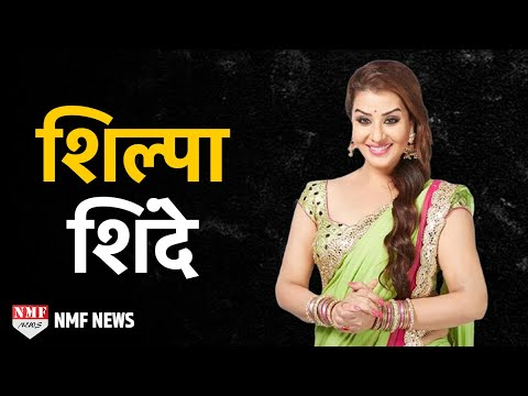 Bigg Boss 11| Shilpa Shinde | Biography |Hidden Facts !!!