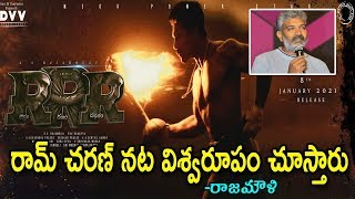 SS Rajamouli Comments on Ram Charan Acting in RRR Movie   Roudram Ranam Rudhiram   Jr NTR