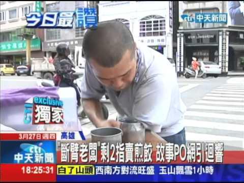 20140327中天新聞 「斷臂老闆」剩2指賣煎餃 故事PO網引迴響