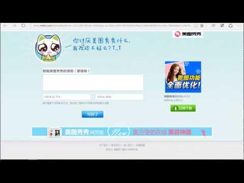 Xiu xiu meitu english version free download view