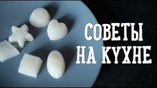 Советы на кухне [Рецепты Bon Appetit]