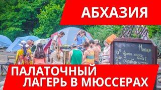 Абхазия. Лагерь ЗОЖ, ЙОГА. Обзор  отдых в абхазии. Кемпинг в Мюссере