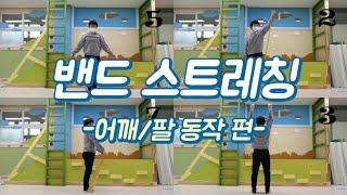 밴드 스트레칭 배우기 3차시 '어깨와 팔 동작&…