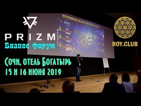 Бизнес форум Рой Клуба в Сочи 15 и 16 июня 2019 года - отель Богатырь!