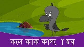 কাক কালো কেন? - ঠাকুরমার ঝুলি 2018 Thakurmar Jhuli | শয়নকাল গল্প | Bangla Golpo গল্প | Cartoon.mp3