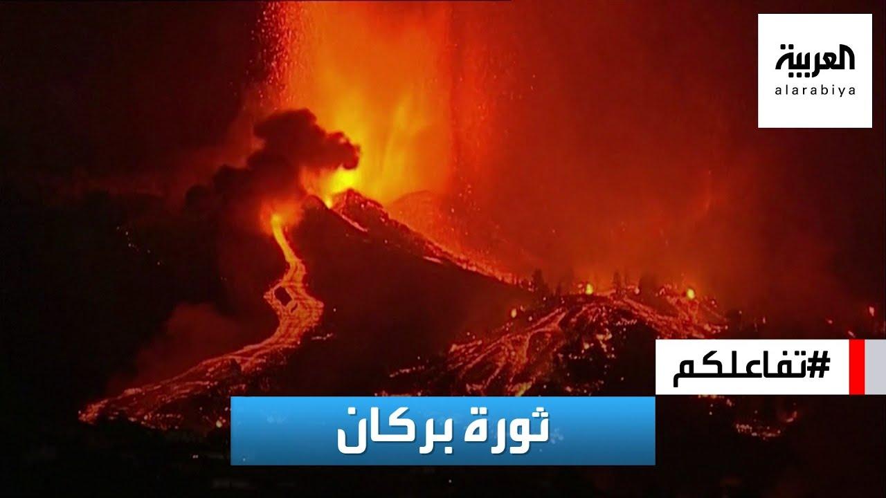 تفاعلكم | لحظات مرعبة.. انفجار بركان ودمار واسع  - نشر قبل 3 ساعة