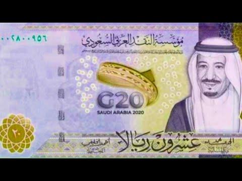 Saudi New 20 Riyal G20 Banknote ورقة نقدية سعودية جديدة فئة 20 ريال تذكاري لمجموعة العشرين Youtube