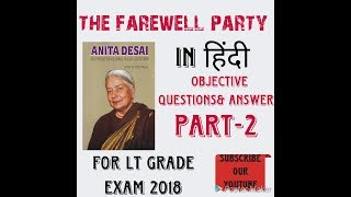 The Farewell Party by Anita Desai... important Objective questions answered...for LT GRADE