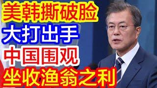 【热点新闻】美韩撕破脸大打出手,中国围观坐收渔翁之利!