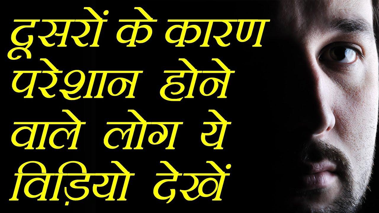 दूसरों के कारण परेशान होने वाले लोग ये वीडियो देखें | Most Inspiring Video in Hindi