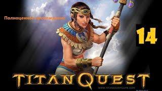 Прохождение Titan Quest Anniversary Edition / Великая библиотека Ракотиса/ Бой с боссом Жучил