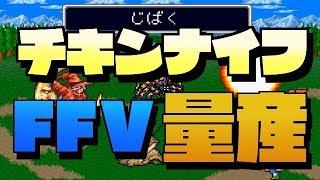 【FF5】最強!チキンナイフを量産!手順を公開!【裏技】【ファイナルファンタジー5】