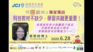 Publication Date: 2020-06-28   Video Title: 科技教材不缺少,學習共融更重要!