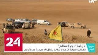 Ситуация в Сирии: Шойгу обсудил с главой Пентагона вывод американских войск - Россия 24