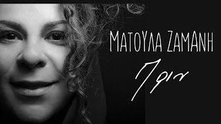 [3.09 MB] Ματούλα Ζαμάνη - Πριν - Official Audio Release