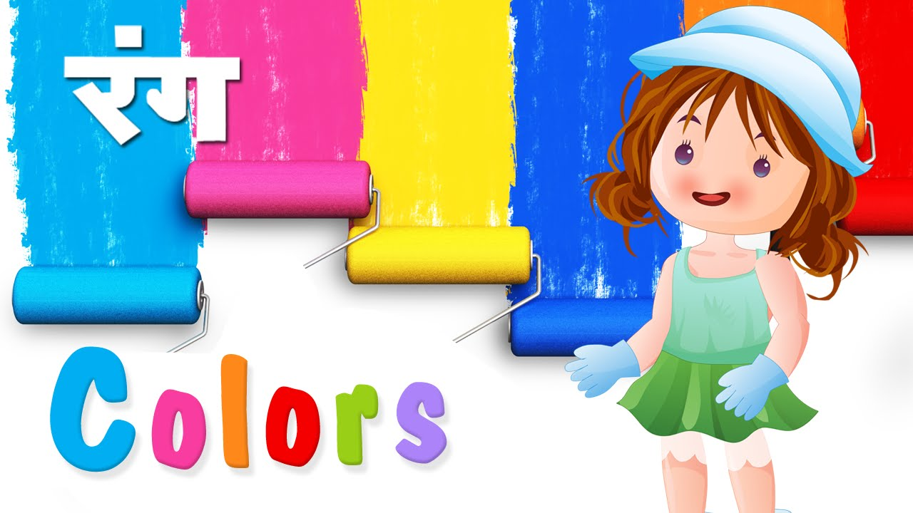 Types of color songs in marathi 3d animation learning colors nursery rhymes for children youtube