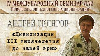 А.Скляров 'Цивилизации III тысячелетия до нашей эры' new