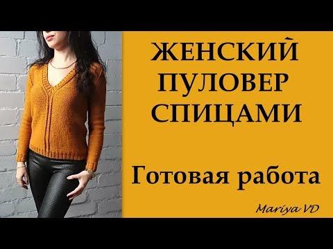 ВЯЖИ СО МНОЙ // ПУЛОВЕР С V - ОБРАЗНЫМ ВЫРЕЗОМ СПИЦАМИ // ГОТОВАЯ РАБОТА. Mariya VD.