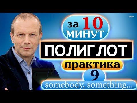 #9 Строим предложения с Somebody, Something, Anybody, Anything, Nobody, Nothing