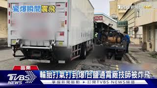 輪胎打氣打到爆!台鹽通霄廠技師被炸飛|TVBS新聞