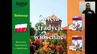 Вебинар по польскому языку. Весенние праздники и традиции.
