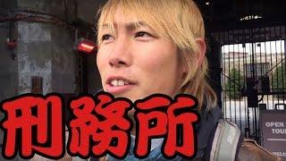 【刑務所】伝説のギャングの監獄【アメリカ0円横断・番外編#1】 thumbnail