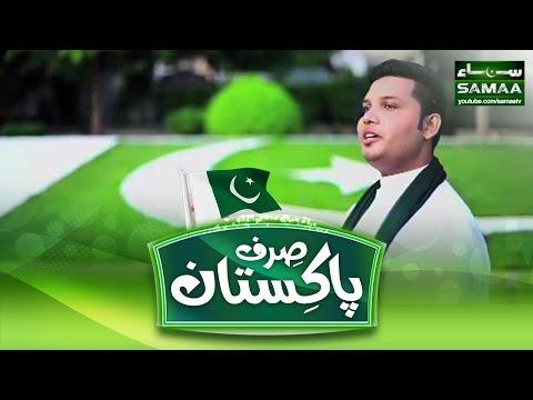 Meri Shan Tu Meri PehchanTu  Sirf Pakistan  10 Aug 16