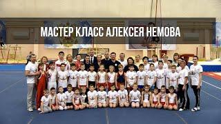 Мастер класс Алексея Немова - Саранск, 2019