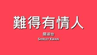 關淑怡 Shirley Kwan / 難得有情人【歌詞】