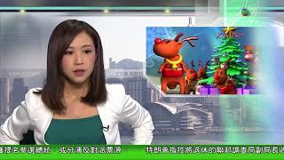 2017 12 24 14 30 02 TVB News Channel 新聞報道 及 2017 難忘記 及 新聞報道 1