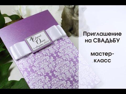 Приглашение НА СВАДЬБУ своими руками   СКРАПБУКИНГ   мастер-класс