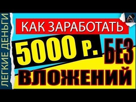 КАК НОВИЧКУ ЗАРАБОТАТЬ 5000 РУБЛЕЙ В ИНТЕРНЕТЕ БЕЗ ВЛОЖЕНИЙ. Заработок в интернете без вложений