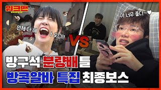 Jang Sung Kyu And Kim Min Ah Show You How To Work From Home | workman ep.44