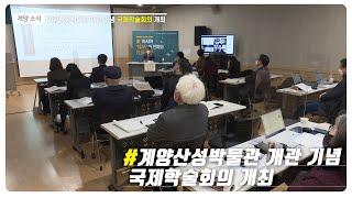 계양산성박물관 개관 기념 국제학술회의 개최_[2020.12.1주]썸네일