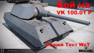 Бой на будущем танке VK 100.01 P ► Общий Тест WoT