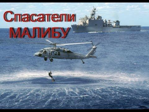 Серьезные игры на Тушино - миссия: Спасатели Малибу