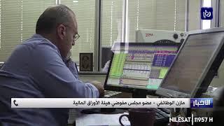 قراءة في خطة الحكومة لتمكين سوق عمان المالي من مواجهة التحديات -(23-6-2019)
