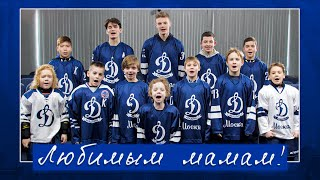 Трогательное видео для наших мам от Академии «Динамо»