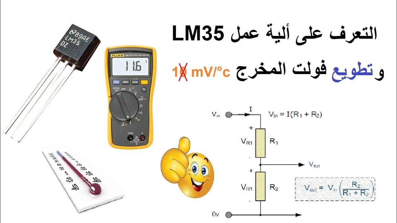 كيف تستخدم LM35 Temperature sensor لقياس درجة الحرارة