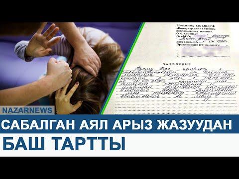 МЫКААЧЫЛЫК МЕНЕН САБАЛГАН АЯЛ АРЫЗ ЖАЗУУДАН БАШ ТАРТТЫ