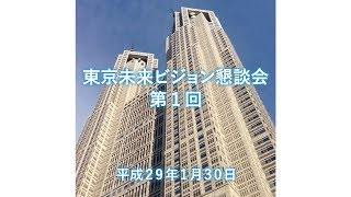 東京未来ビジョン懇談会(第1回)