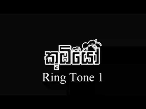 Koombiyo Ring Tones (කූඹියෝ රින්ග්ටෝන්)