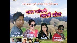 New Deuda song 2074/2017/ Lal pachhauri Kali sal_Vocal_ Rekha Joshi & Bharat Kumar Nagari