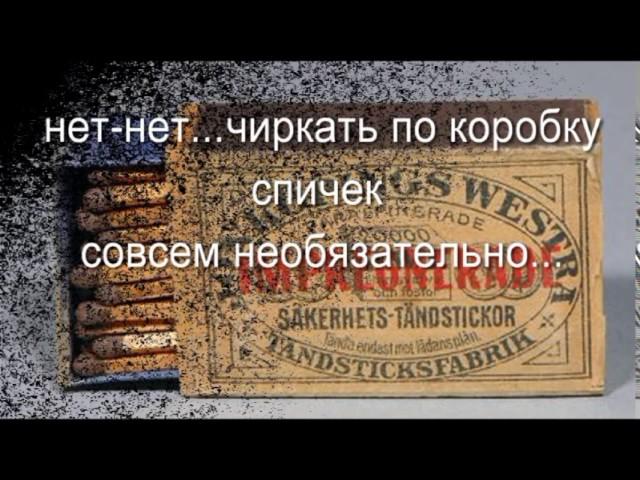 Изображение предпросмотра прочтения – КсенияЛебедева представляет буктрейлер кпроизведению «Шведская спичка» А.П.Чехова