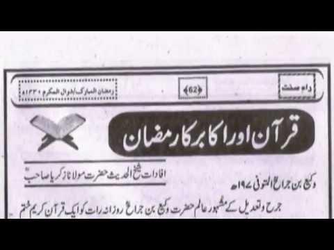 Quran aur Akabir Ulma-e-Deoband Ka Ramzan - RaheSunnat
