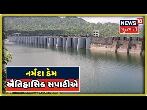 Narmada Dam 133.06 મીટરની વિક્રમજનક સપાટીએ, ગોરા બ્રીજ 5 દિવસથી પાણીમાં ગરકાવ