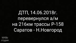 ДТП 14.06.18г. на трассе р-158, Саратов-Н.Новгород