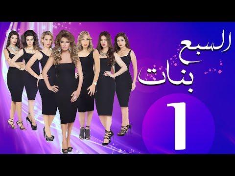 مسلسل السبع بنات الحلقة | 1 | Sabaa Banat Series Eps motarjam